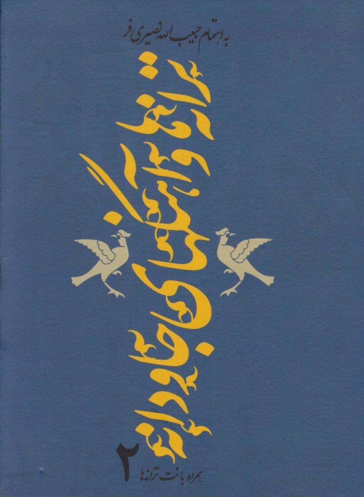 کتاب ترانهها و آهنگهای جاودانه حبیبالله نصیریفر همراه با نت ترانهها جلد دوم انتشارات ثالث