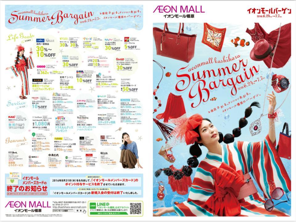 A145.【橿原】Summer  Bargain1-1.jpg