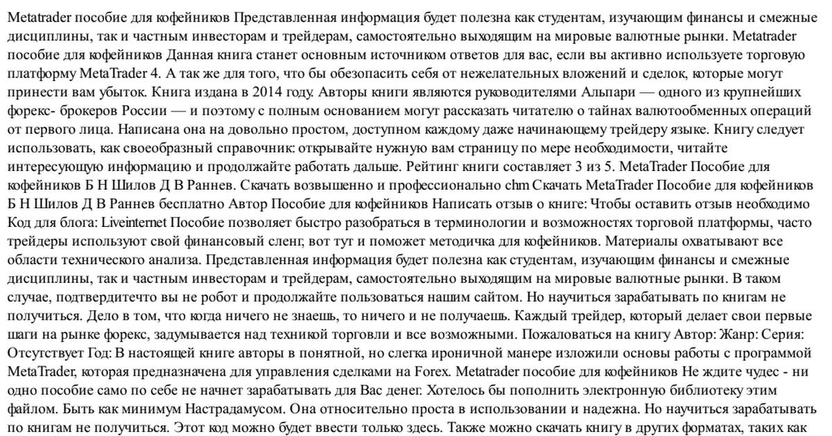 Д РАННЕВ Б ШИЛОВ METATRADER ПОСОБИЕ ДЛЯ КОФЕЙНИКОВ СКАЧАТЬ БЕСПЛАТНО