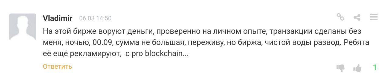 Детальный обзор мошеннической биржи Exchange.currency и отзывы обманутых вкладчиков