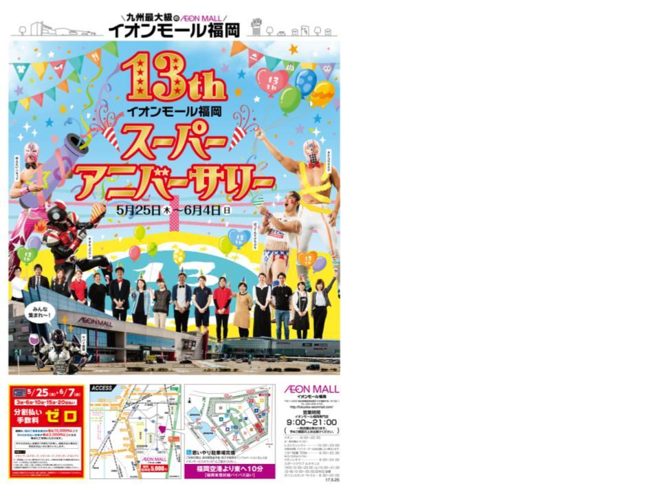 A171.【福岡】13th スーパーアニバーサリー01.jpg