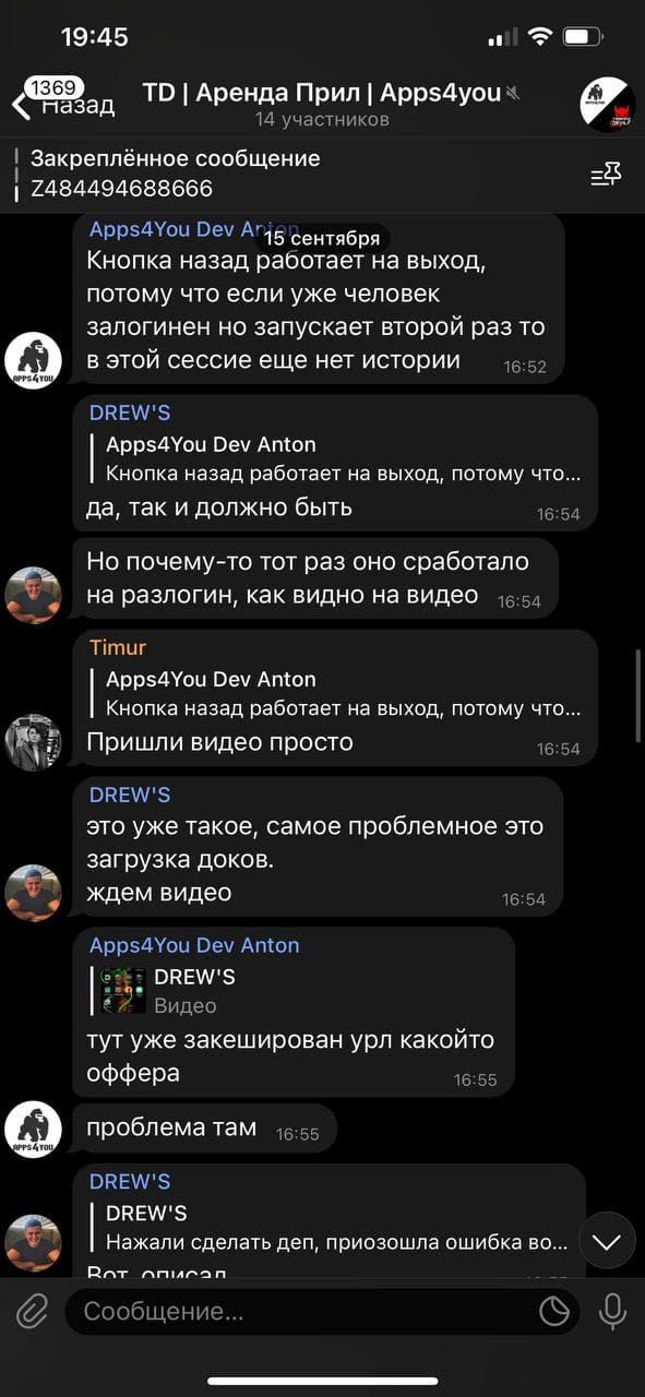 Все ли так гладко с «Apps4You», которые обвинили «Traffic Devils» в отказе от оплаты приложения?