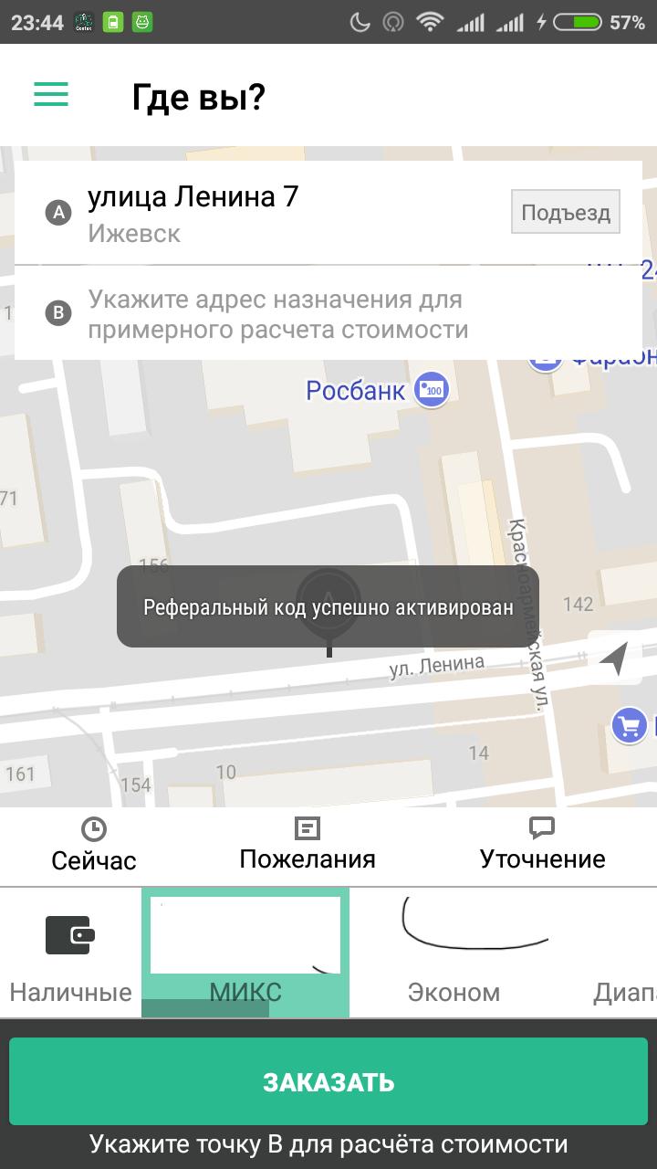 Screenshot_2017-11-01-23-44-43-195_com.gootax.client[1].png