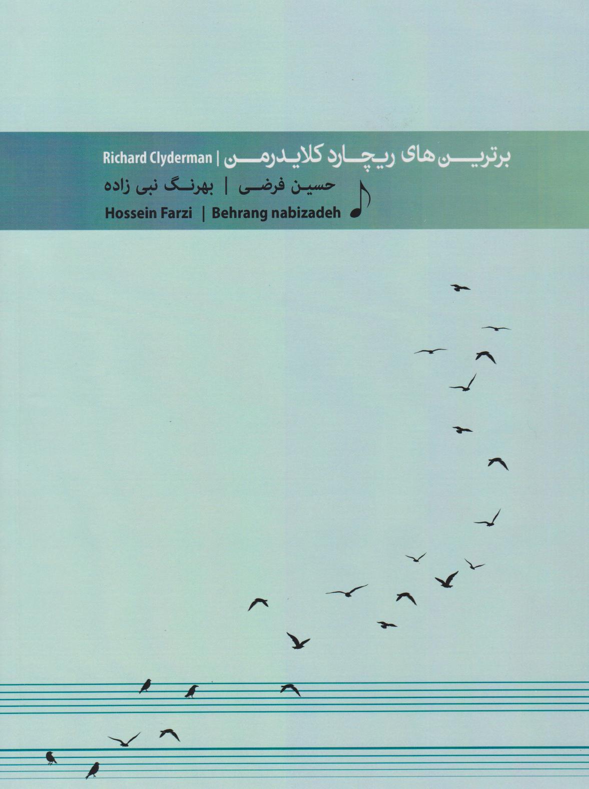 کتاب برترینهای ریچارد کلایدرمن بهرنگ نبیزاده حسین فرضی