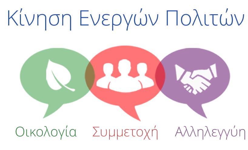 Κίνηση Ενεργών Πολιτών - Οικολογία - Συμμετοχή - Αλληλεγγύη