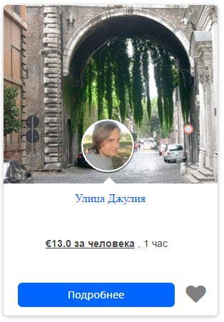 Рим джулия.JPG