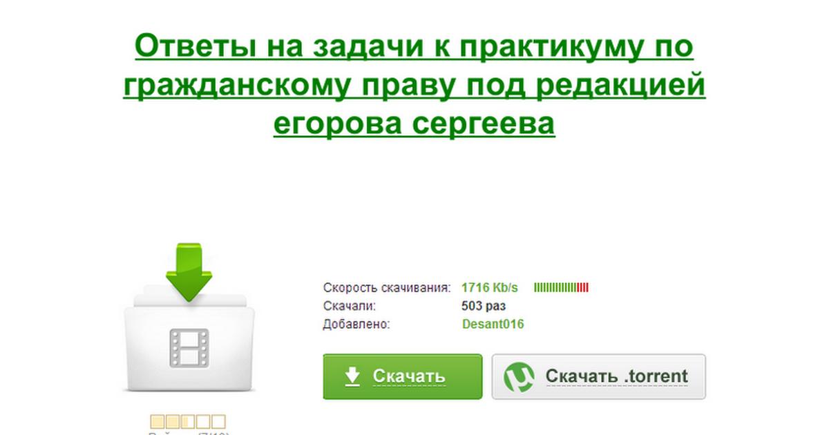 Ответы На Решебник По Гражданскому Праву Егоров Сергеев