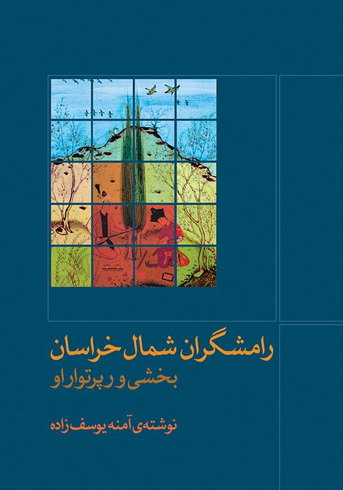 کتاب رامشگران شمال خراسان آمنه یوسفزاده انتشارات ماهور