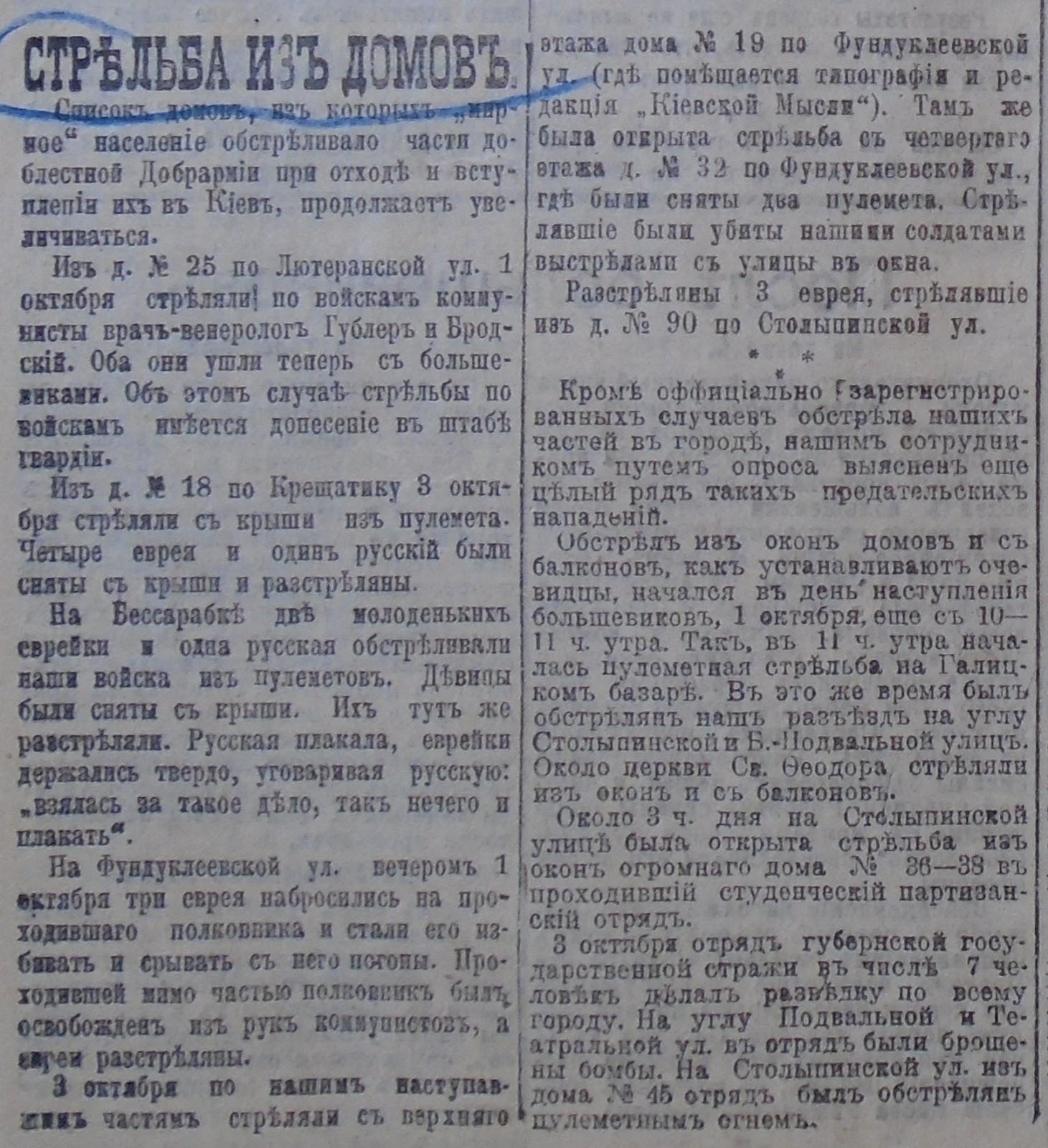 """Одна з перших заміток про стрілянину з будинків. """"Вечерние огни"""", 18 (5) жовтня 1919-го"""