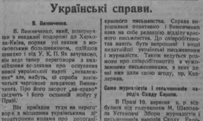 Стаття зі львівської газети