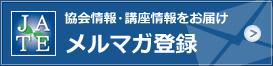 日本知育玩具協会 メールマガジン登録
