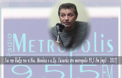 Για την δίωξη του π.Νικ. Μανώλη ο κ.Χρ. Γαλατάς στο metropolis 95,5 Fm [mp3 - 2017].jpg