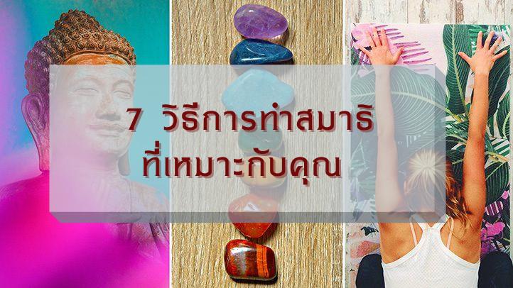 7 วิธีการทำสมาธิที่เหมาะกับคุณ.png