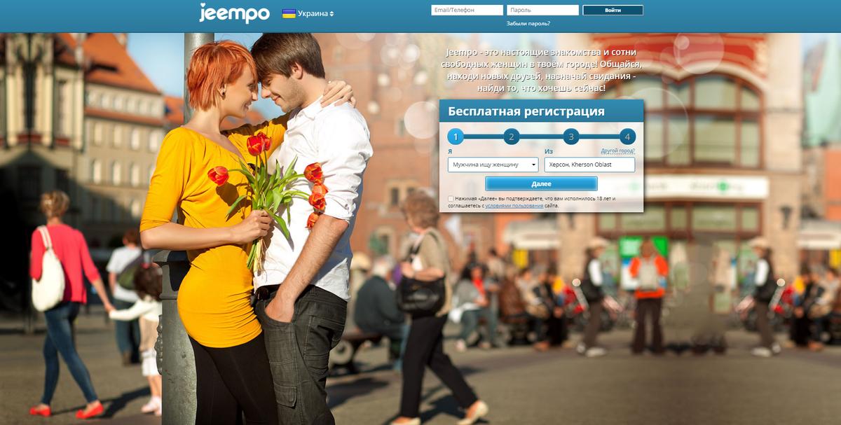 Рейтинг бесплатных сайтов знакомств для серьезных отношений