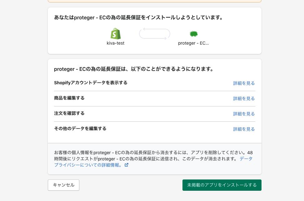 プロテジャーの利用開始までの流れを説明します。Shopifyのアプリストアからインストール