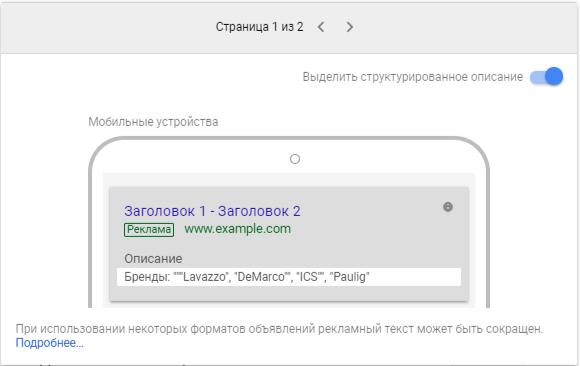 Пример структурированных описаний в Google AdWords