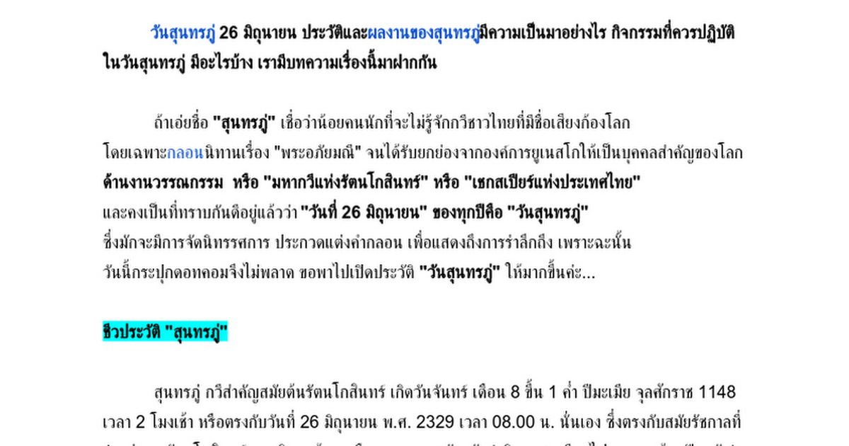 013A+7160657+ท+นิราศภูเขาทอง+thaim1+dl57t1