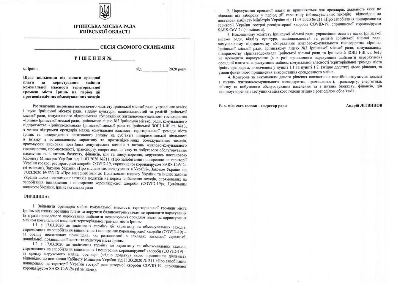Ірпінська міська рада звільнила канал Карплюка ITV від орендної плати на час карантину