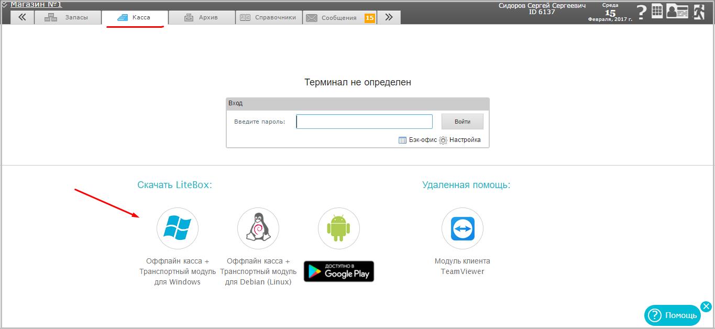 инструкция по работе с оффлайн браузером
