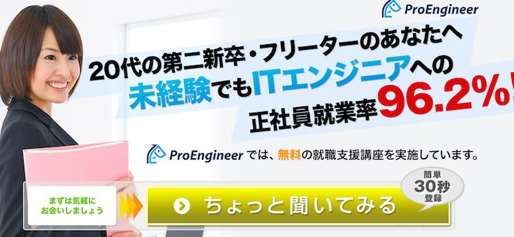 ProEngineer