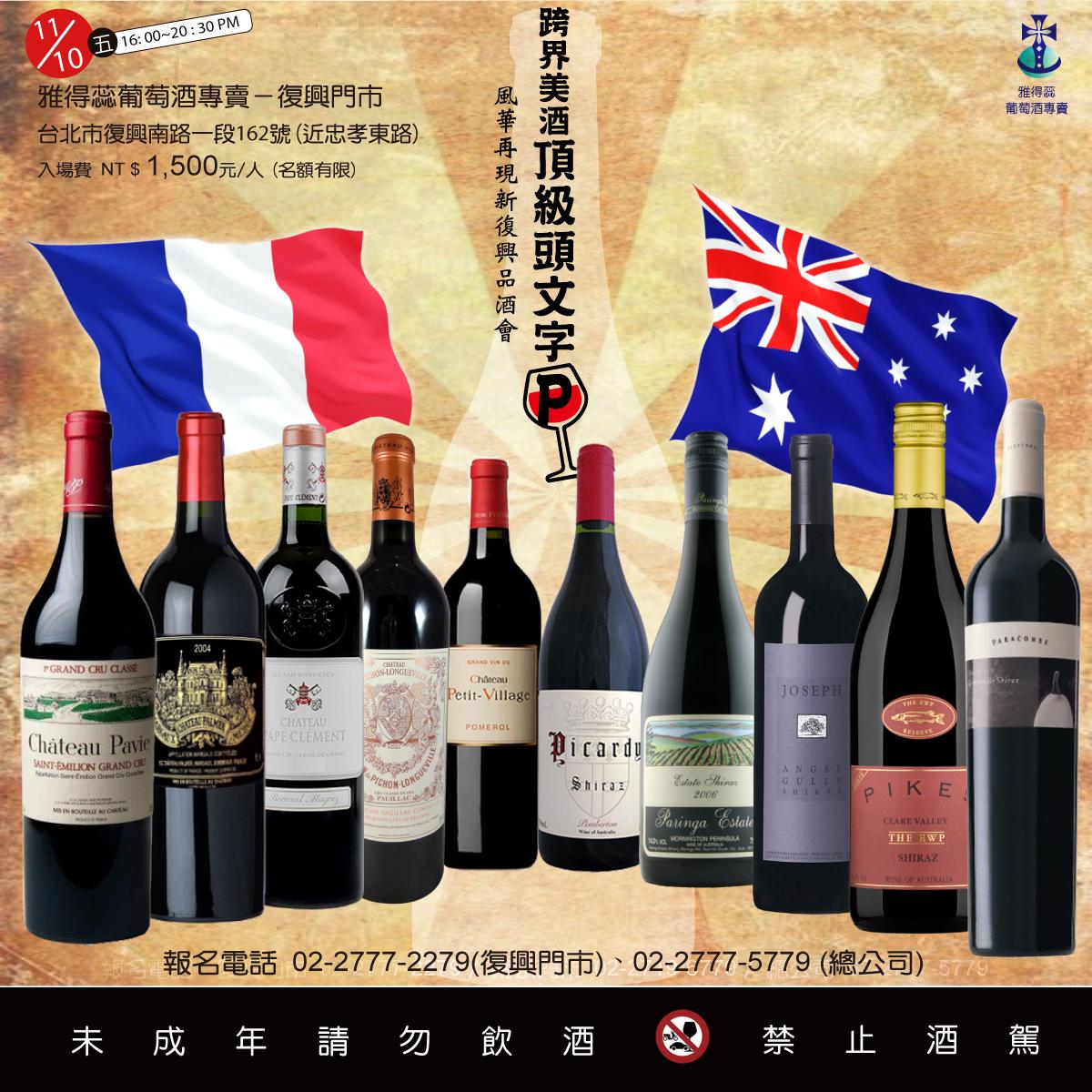 20171110_fb廣告《跨界美酒‧.jpg