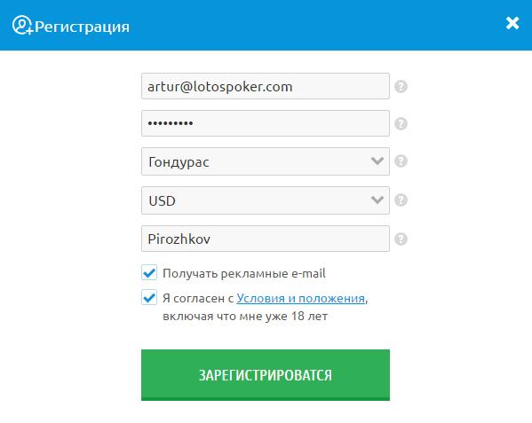 registration_ru.png