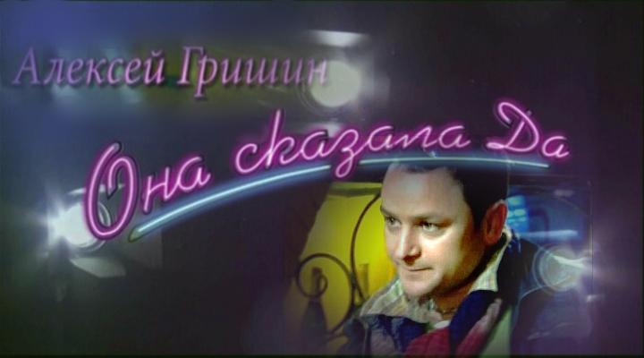 Фильмография фильм ОНА СКАЗАЛА ДА сайт ГРИШИН.РУ