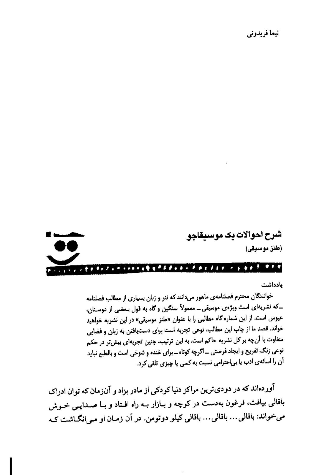 دانلود پیدیاف مقالهی طنز موسیقایی شرح احوالات خواجوی موسیقاجو نوشتهی نیما فریدونی