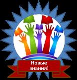http://torezm.at.ua/Znaniya.png