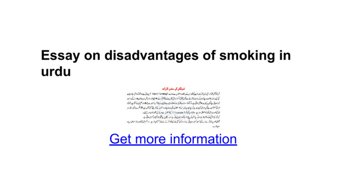 essay on disadvantages of smoking in urdu google docs