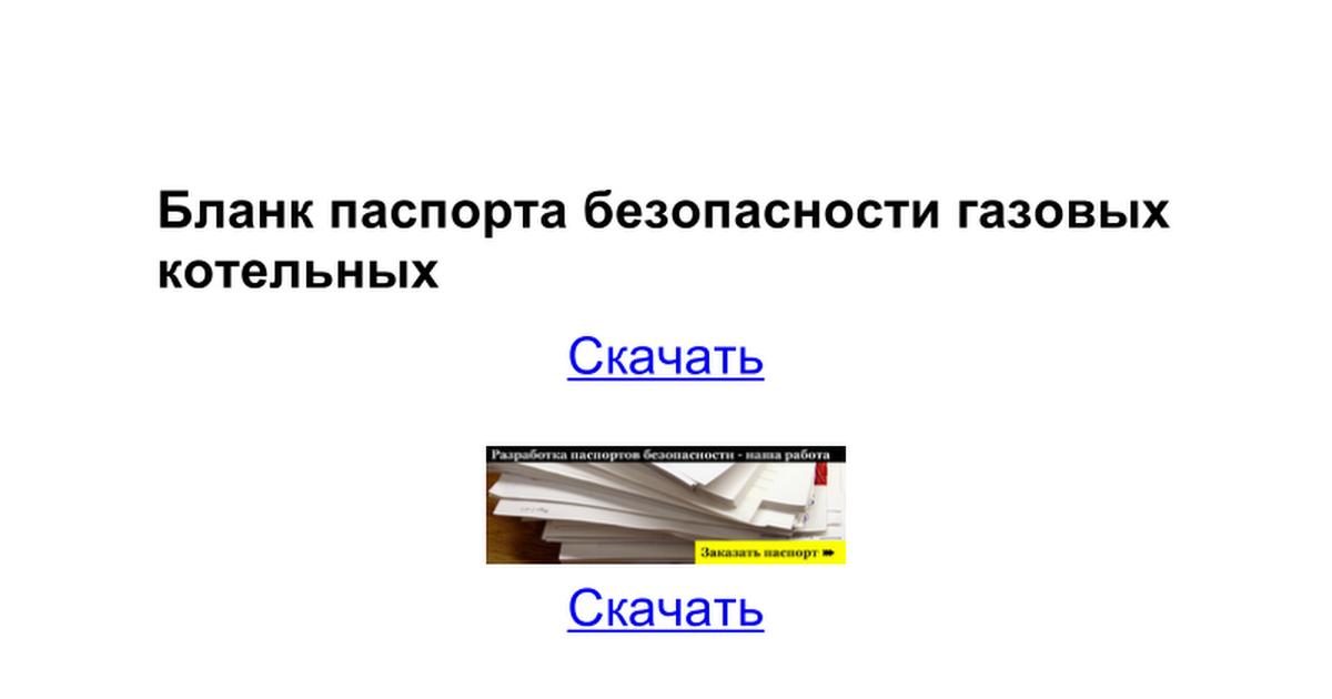 форум паспорт безопасности опасного объекта газовая котельная