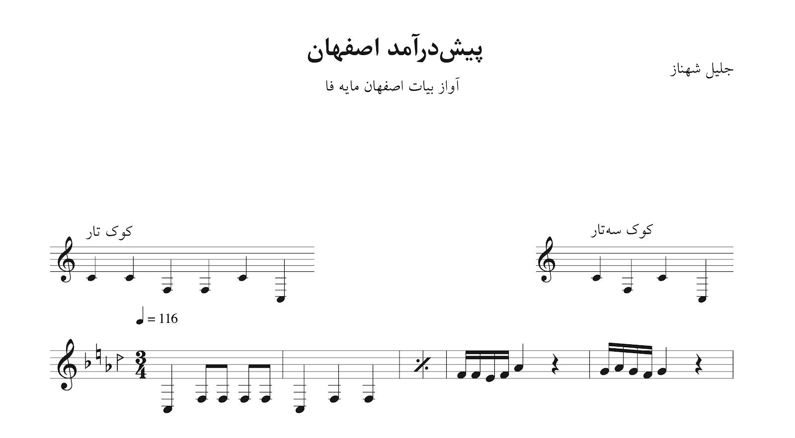 نت پیشدرآمد بیات اصفهان مایهی فا جلیل شهناز