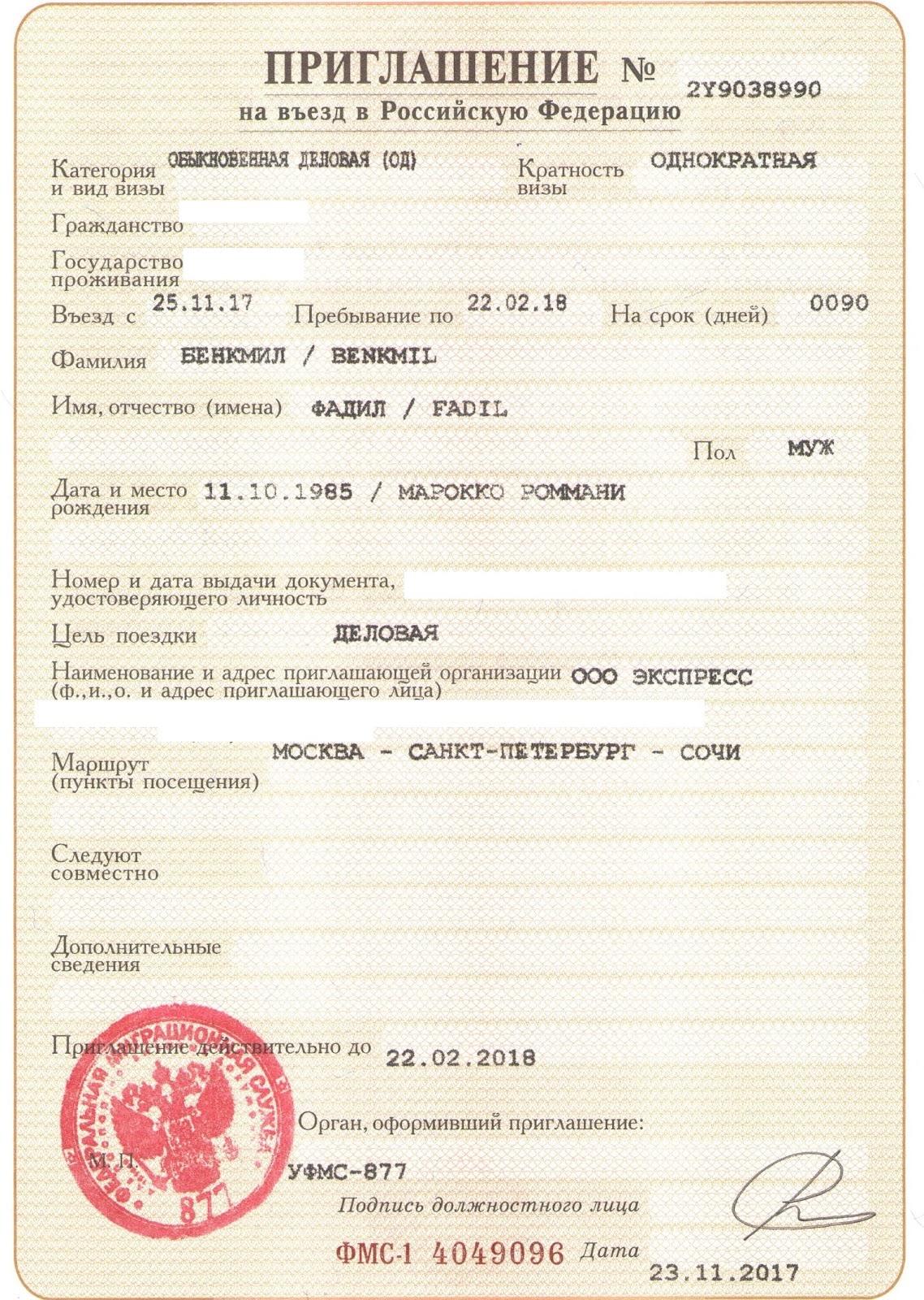 Business invitation to Russia sample