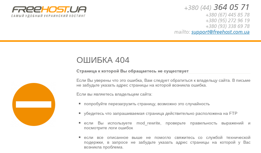Рекомендации компании FREEhost по устрванению ошибки 404