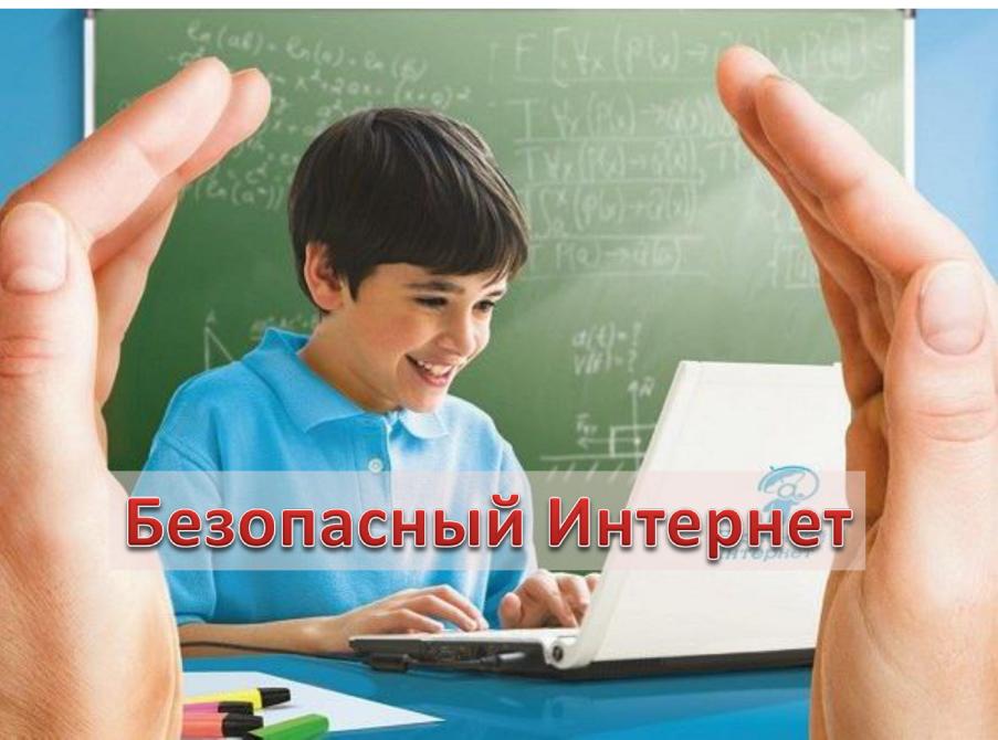 C:\Users\Учитель\Desktop\КРЫЛОВА АО\безопасный интернет\000849195_1-919c251f59ab766d81f1295e5293f46c.png