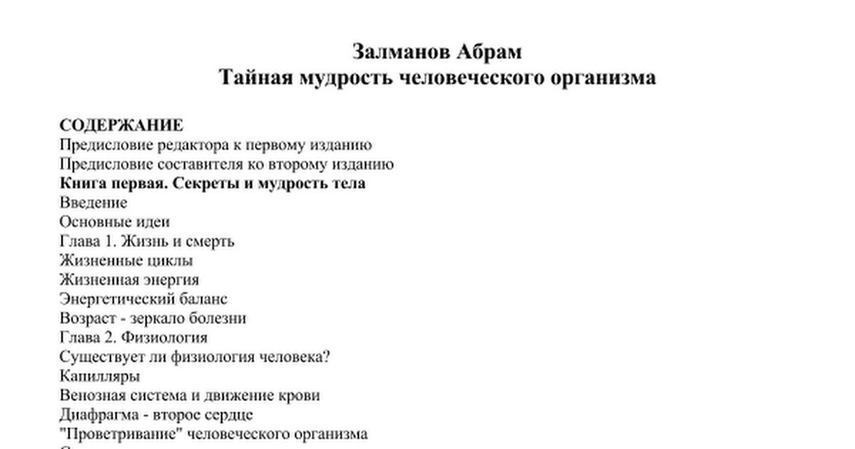 Залманов-Тайная_мудрость_чел.тела.doc - Google Docs
