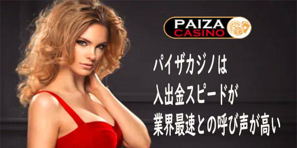 paiza casino withdrawal