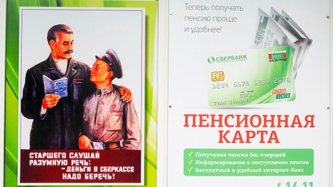 Реклама в Тирасполе, фото 2017 г