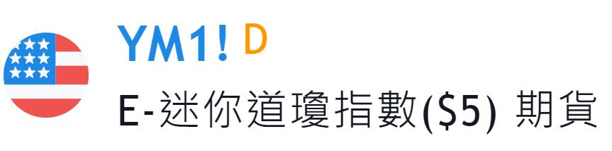 小道瓊指數期貨