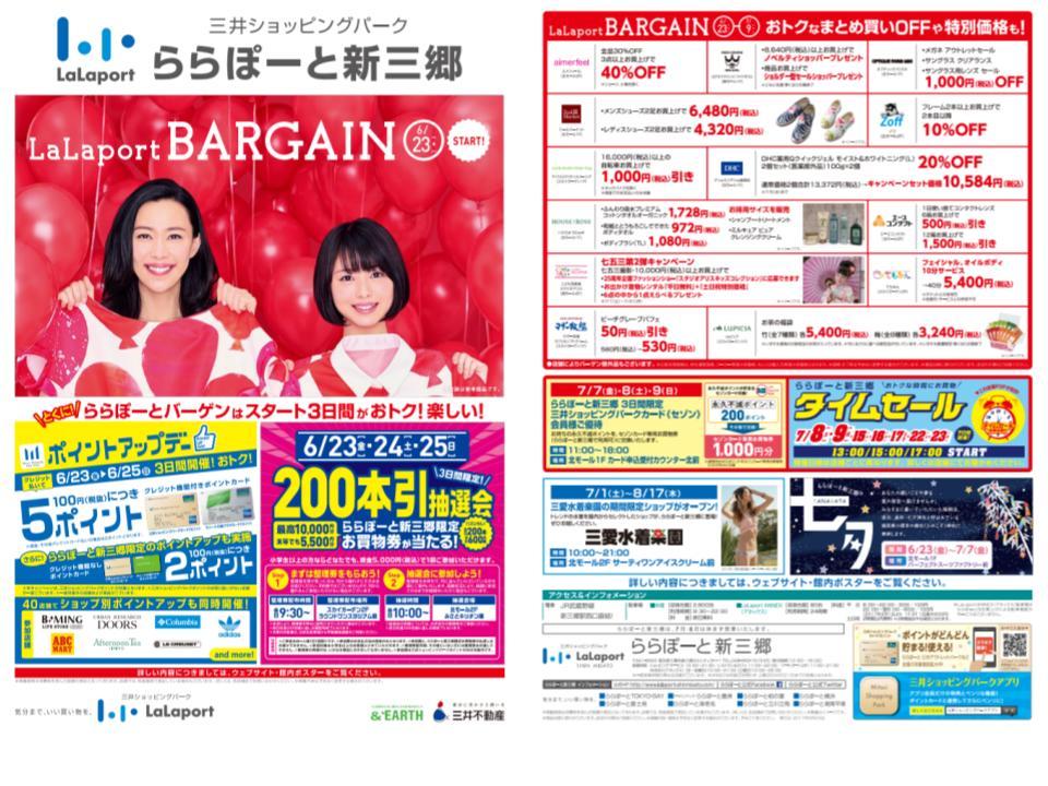 R06.【新三郷】LaLaport BARGAIN01.jpg