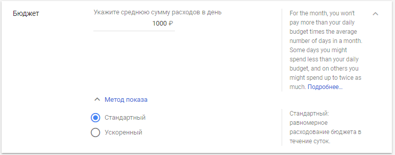 Настройки бюджета в Google AdWords