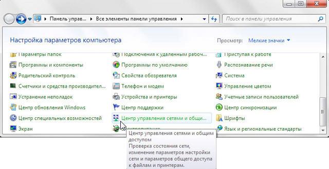 Windows7 - Панель управления