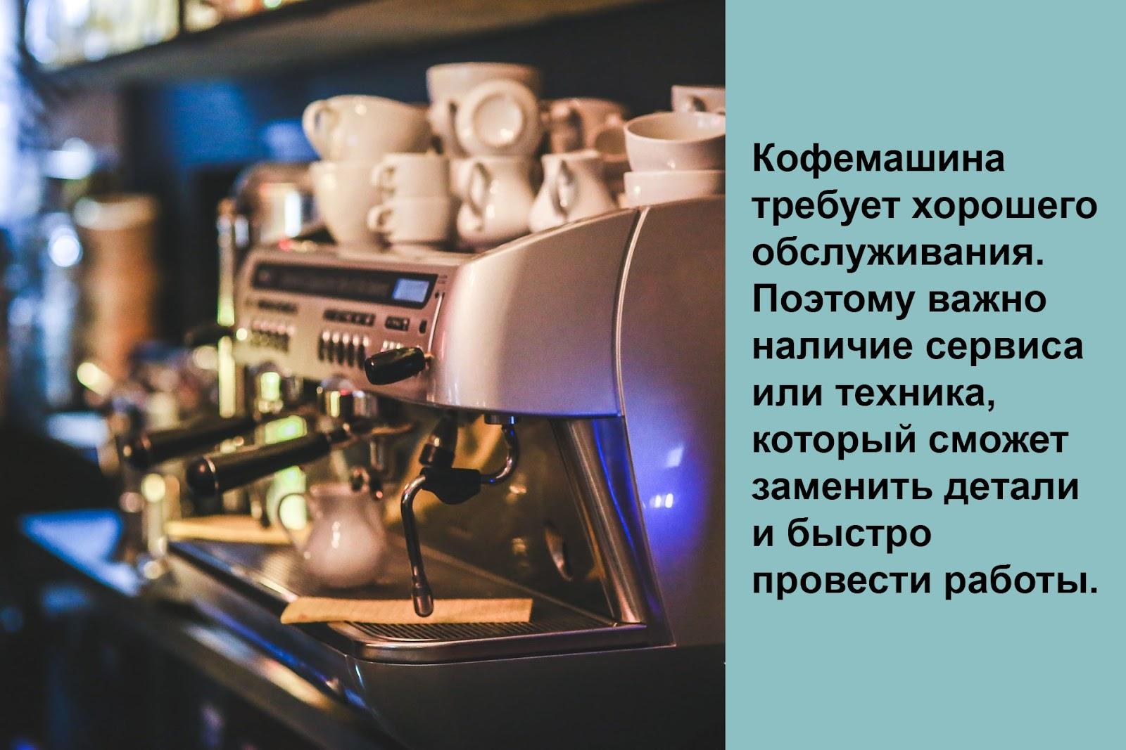 Выбор кофемашины для кофейни