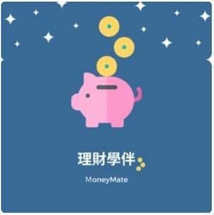 Podcast 推薦 : 理財學伴 | MoneyMate