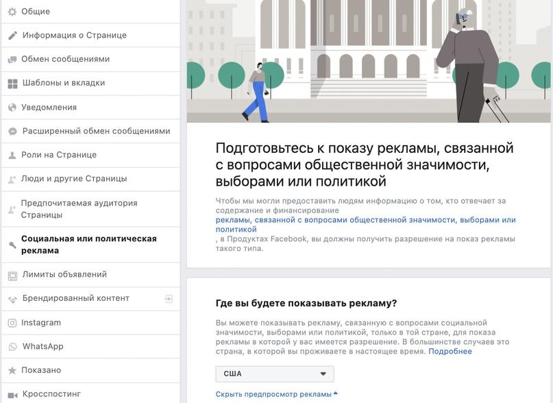 Как запустить таргетированную рекламу кандидатам на политическую должность: подготовка рекламного кабинета., изображение №20