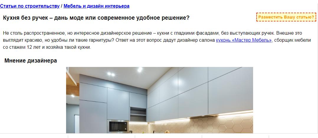пример полезной публикации на строительном сайте в каталоге Миралинкс