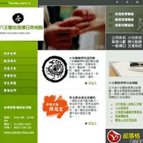 網頁設計:六王閣命相館