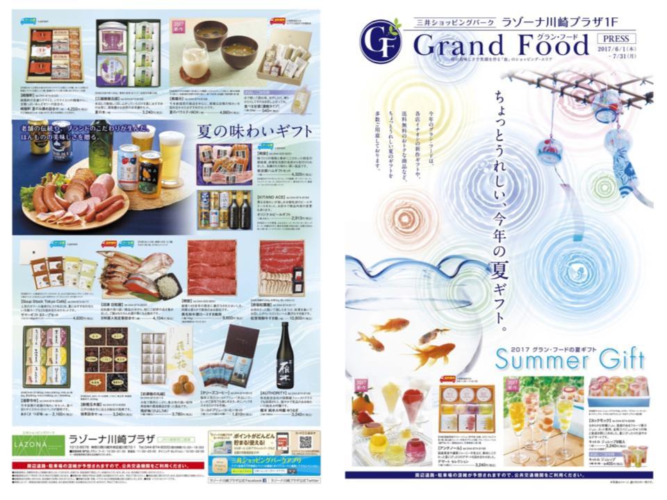 Z01.【ラゾーナ川崎】Grand Food01.jpg