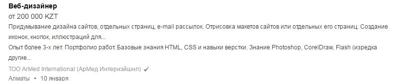 скрин вакансии Веб-дизайнер.png