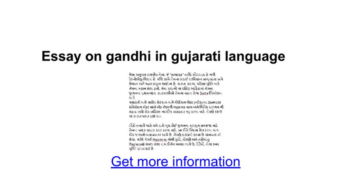 essay on gandhi in gujarati language google docs